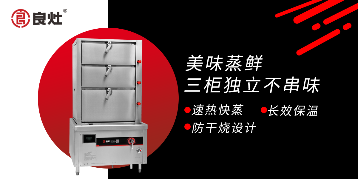 良灶教你如何更好的选择商用厨房设备