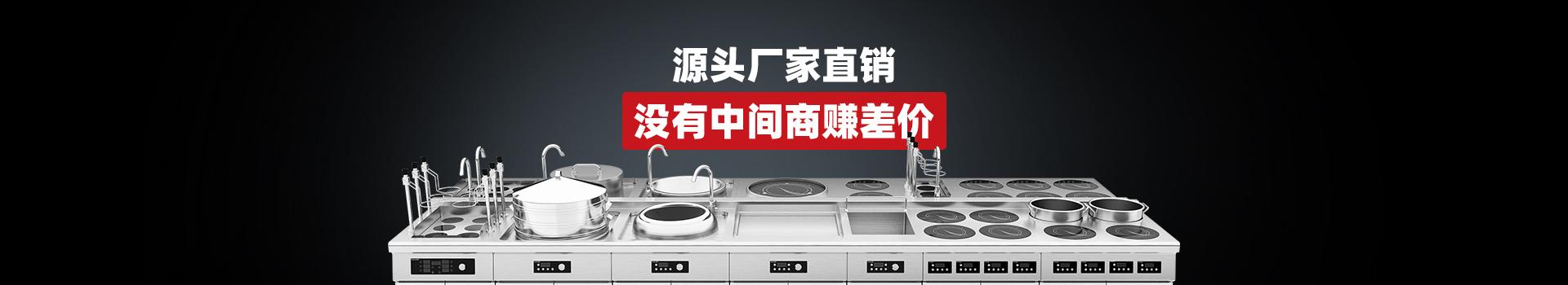 良灶电磁烹饪设备 · 我们不一样